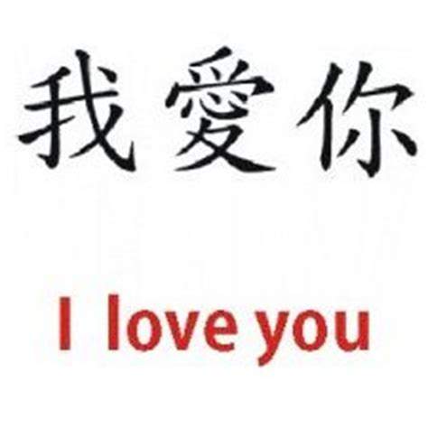 How to write i love you in chinese letters expocarfo Images